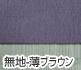 無地-ピンク紫